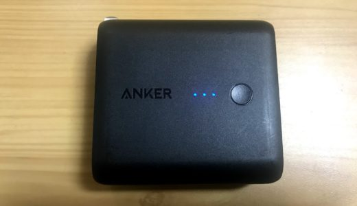【Anker PowerCore Fusion 5000】充電器とモバイルバッテリーの2つの機能を持つ優れモノ