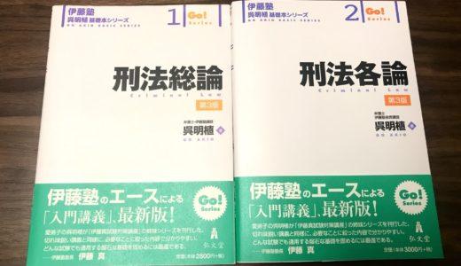 【書籍レビュー】伊藤塾・呉明植・基礎本シリーズ刑法総論・各論が評判通りの良書でした